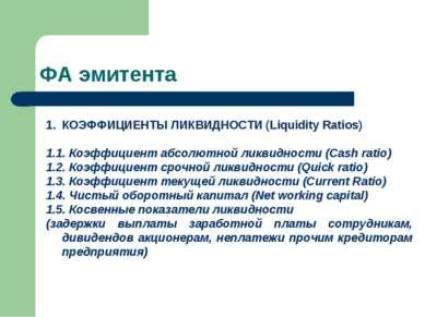 ФА эмитента КОЭФФИЦИЕНТЫ ЛИКВИДНОСТИ (Liquidity Ratios) 1.1. Коэффициент абсо...