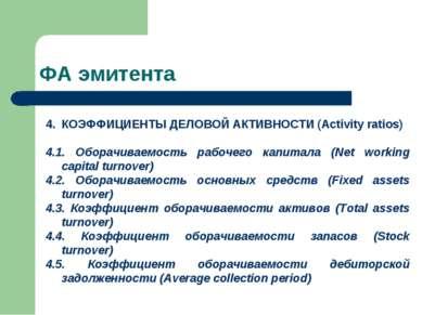 ФА эмитента КОЭФФИЦИЕНТЫ ДЕЛОВОЙ АКТИВНОСТИ (Activity ratios) 4.1. Оборачивае...