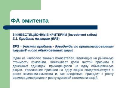 ФА эмитента ИНВЕСТИЦИОННЫЕ КРИТЕРИИ (Investment ratios) 5.1. Прибыль на акцию...