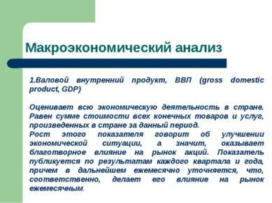 Макроэкономический анализ Валовой внутренний продукт, ВВП (gross domestic pro...