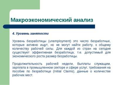 Макроэкономический анализ Уровень занятости Уровень безработицы (unemployment...