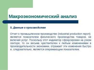 Макроэкономический анализ Данные о производстве Отчет о промышленном производ...