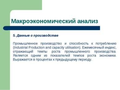 Макроэкономический анализ Данные о производстве Промышленное производство и с...