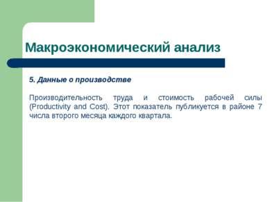 Макроэкономический анализ Данные о производстве Производительность труда и ст...