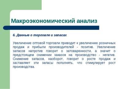 Макроэкономический анализ Данные о торговле и запасах Увеличение оптовой торг...