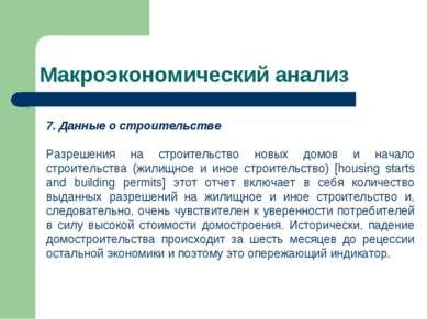 Макроэкономический анализ Данные о строительстве Разрешения на строительство ...