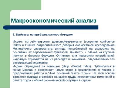 Макроэкономический анализ Индексы потребительского доверия Индекс потребитель...