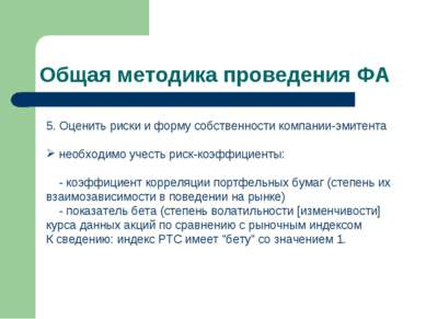 Общая методика проведения ФА 5. Оценить риски и форму собственности компании-...