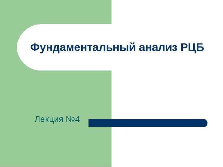 Фундаментальный анализ РЦБ Лекция №4