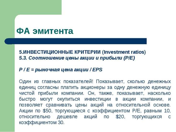 ФА эмитента ИНВЕСТИЦИОННЫЕ КРИТЕРИИ (Investment ratios) 5.3. Соотношение цены...