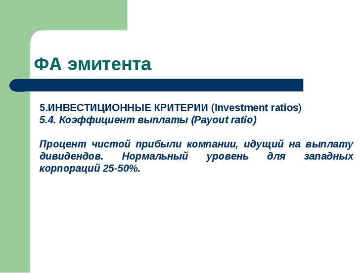 ФА эмитента ИНВЕСТИЦИОННЫЕ КРИТЕРИИ (Investment ratios) 5.4. Коэффициент выпл...