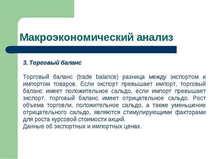 Макроэкономический анализ Торговый баланс Торговый баланс (trade balance) раз...