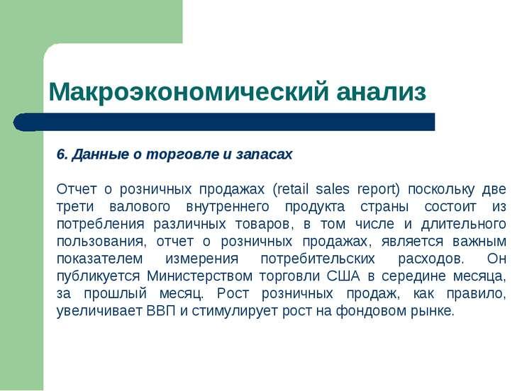 Макроэкономический анализ Данные о торговле и запасах Отчет о розничных прода...