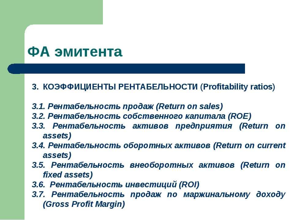 ФА эмитента КОЭФФИЦИЕНТЫ РЕНТАБЕЛЬНОСТИ (Profitability ratios) 3.1. Рентабель...