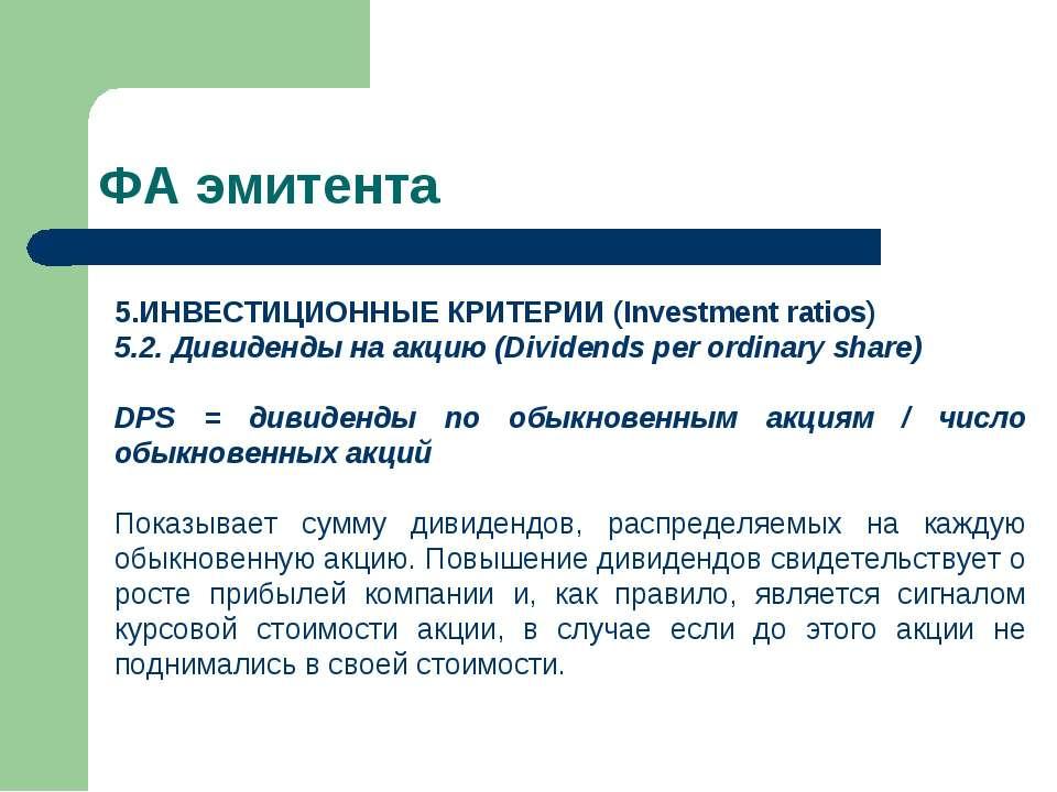 ФА эмитента ИНВЕСТИЦИОННЫЕ КРИТЕРИИ (Investment ratios) 5.2. Дивиденды на акц...