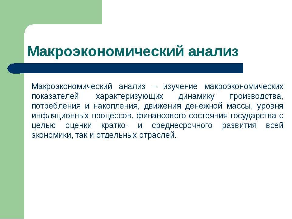 Макроэкономический анализ Макроэкономический анализ – изучение макроэкономиче...