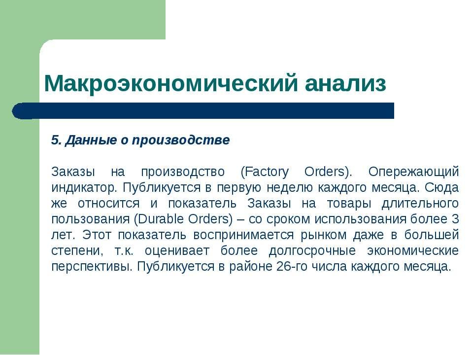 Макроэкономический анализ Данные о производстве Заказы на производство (Facto...