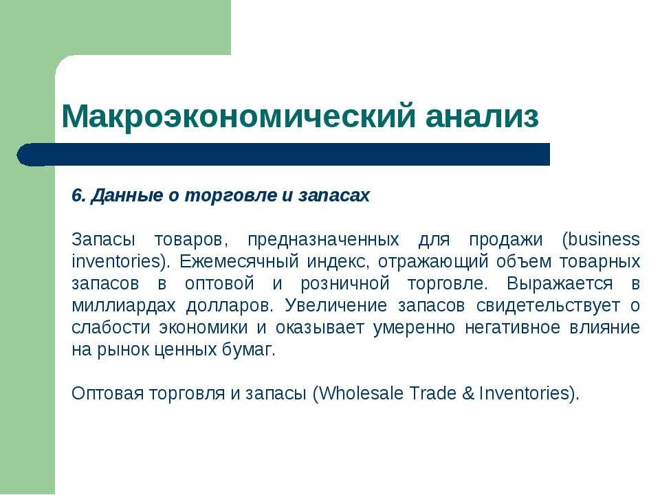 Макроэкономический анализ Данные о торговле и запасах Запасы товаров, предназ...