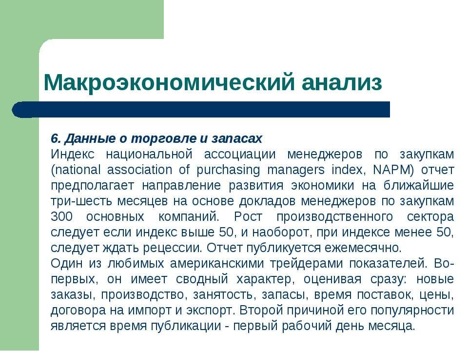 Макроэкономический анализ Данные о торговле и запасах Индекс национальной асс...