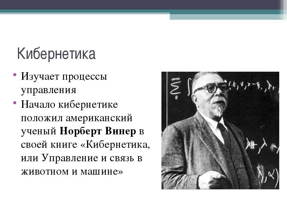 Изучает процессы управления Изучает процессы управления Начало кибернетике по...