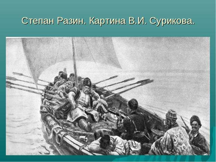 Степан Разин. Картина В.И. Сурикова.