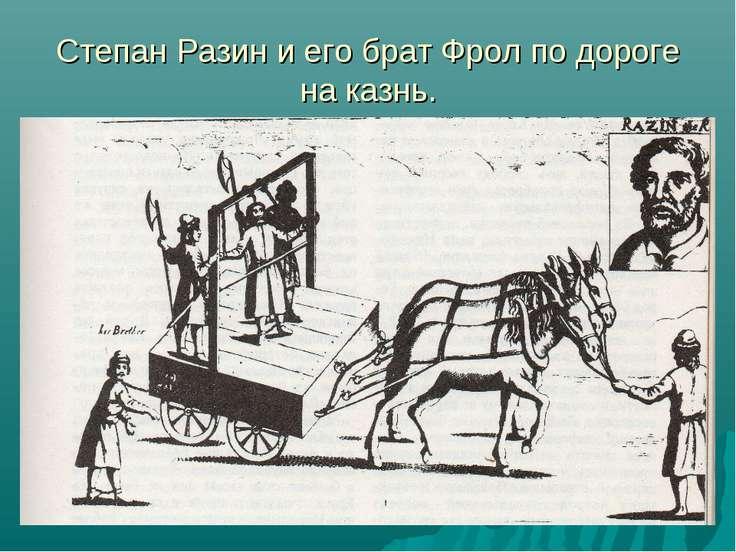 Степан Разин и его брат Фрол по дороге на казнь.