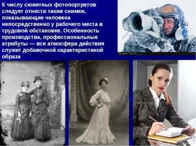 К числу сюжетных фотопортретов следует отнести также снимки, показывающие чел...