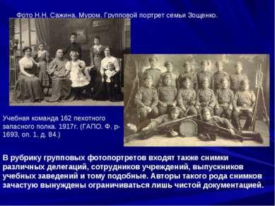 В рубрику групповых фотопортретов входят также снимки различных делегаций, со...