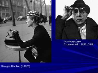 """Композитор И. Фотоискусство Стравинский"""". 1958. США. Georges Dambier (b.1925)"""