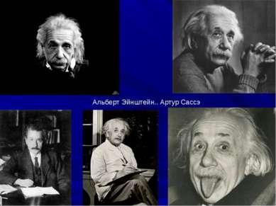 Альберт Эйнштейн.. Артур Сассэ