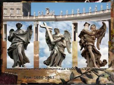 Лоренцо Бернини. Колоннада собора Святого Петра. Рим. 1656-1663.