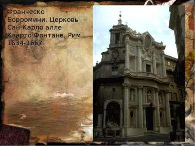 Франческо Борромини. Церковь Сан-Карло алле Кварто Фонтане. Рим. 1634-1667.