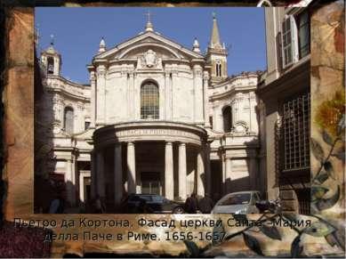 Пьетро да Кортона. Фасад церкви Санта –Мария делла Паче в Риме. 1656-1657.
