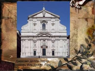 Джакомо делла Порта. Церковь Иль Джезу. Рим.