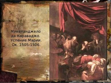 Микеланджело да Караваджо. Успение Марии. Ок. 1505-1506.