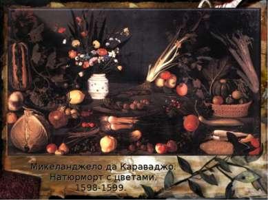 Микеланджело да Караваджо. Натюрморт с цветами. 1598-1599.