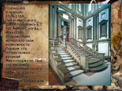 Микеланджело. Вестибюль библиотеки Лауренциана. Флоренция. 1524-1559. Признак...