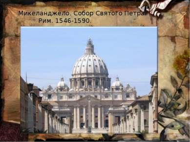 Микеланджело. Собор Святого Петра. Рим. 1546-1590.
