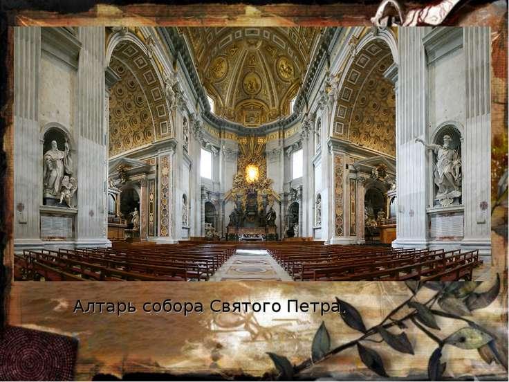 Алтарь собора Святого Петра.