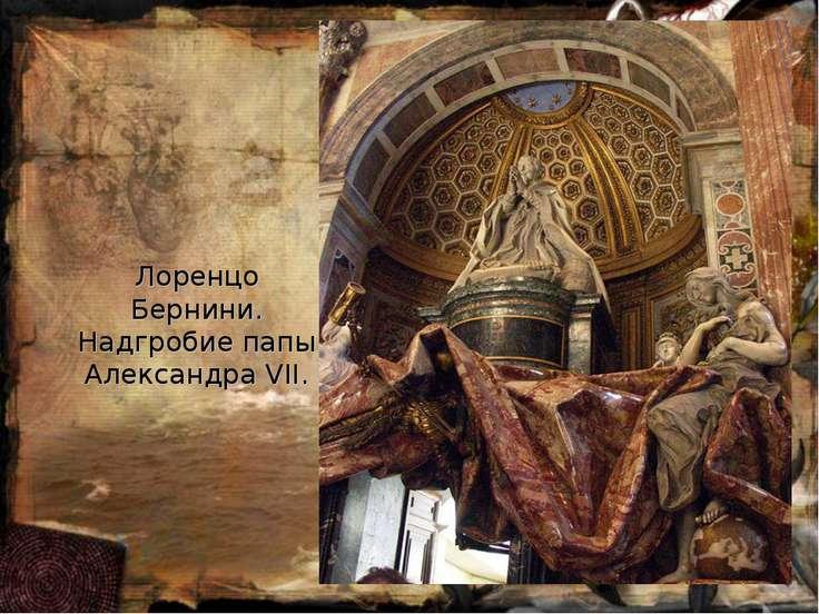 Лоренцо Бернини. Надгробие папы Александра VII.
