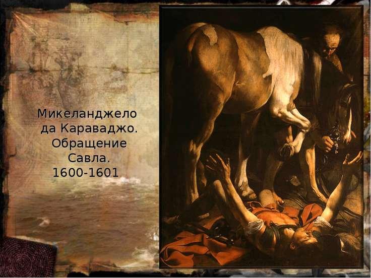 Микеланджело да Караваджо. Обращение Савла. 1600-1601