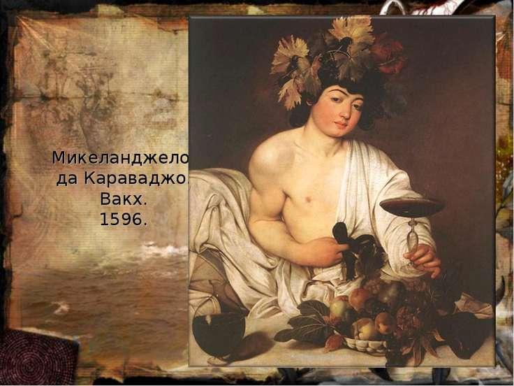 Микеланджело да Караваджо. Вакх. 1596.
