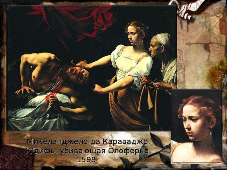 Микеланджело да Караваджо. Юдифь, убивающая Олоферна. 1598.