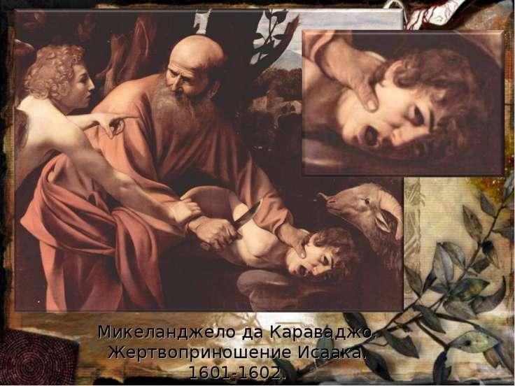 Микеланджело да Караваджо. Жертвоприношение Исаака. 1601-1602.