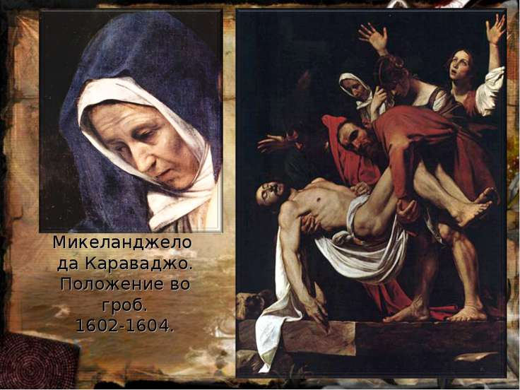 Микеланджело да Караваджо. Положение во гроб. 1602-1604.