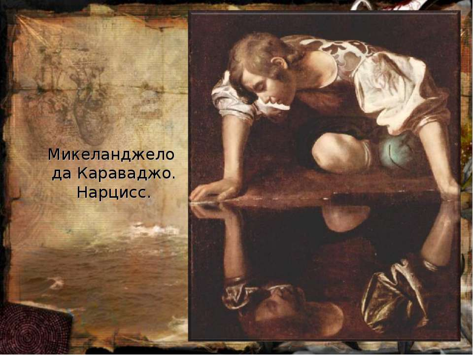 Микеланджело да Караваджо. Нарцисс.