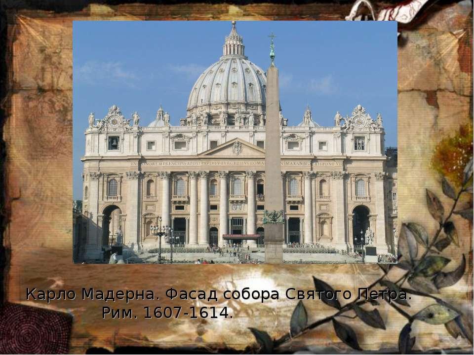 Карло Мадерна. Фасад собора Святого Петра. Рим. 1607-1614.
