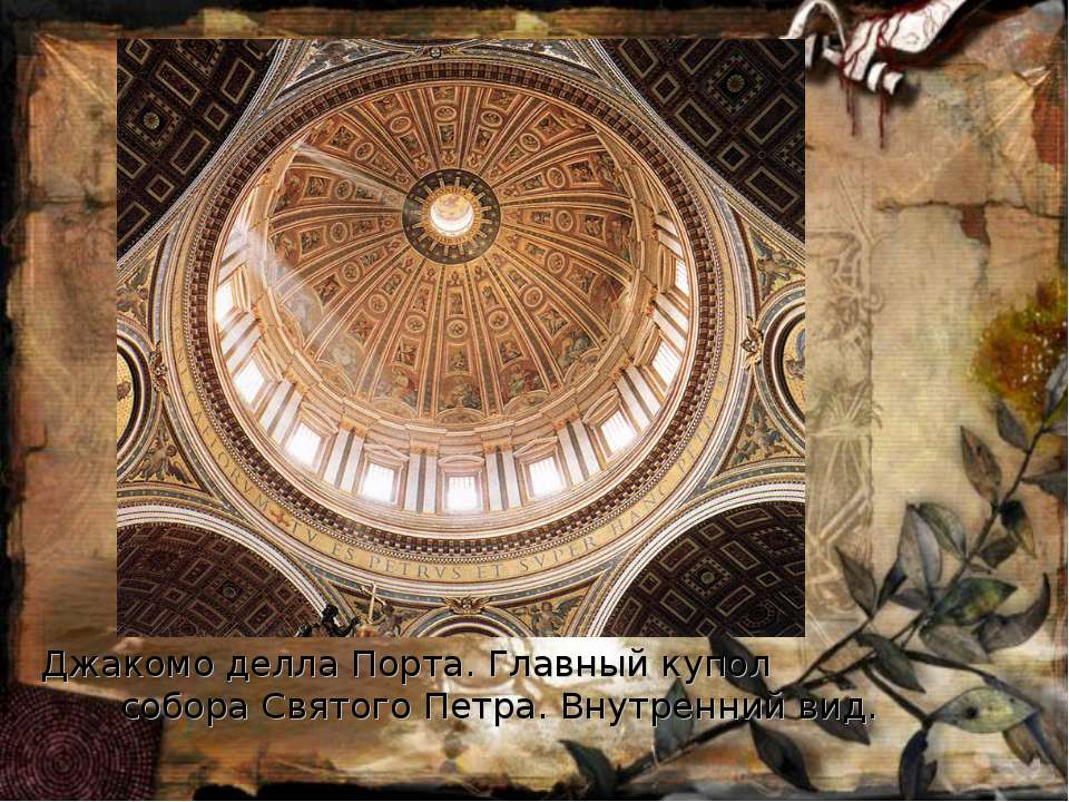 Джакомо делла Порта. Главный купол собора Святого Петра. Внутренний вид.