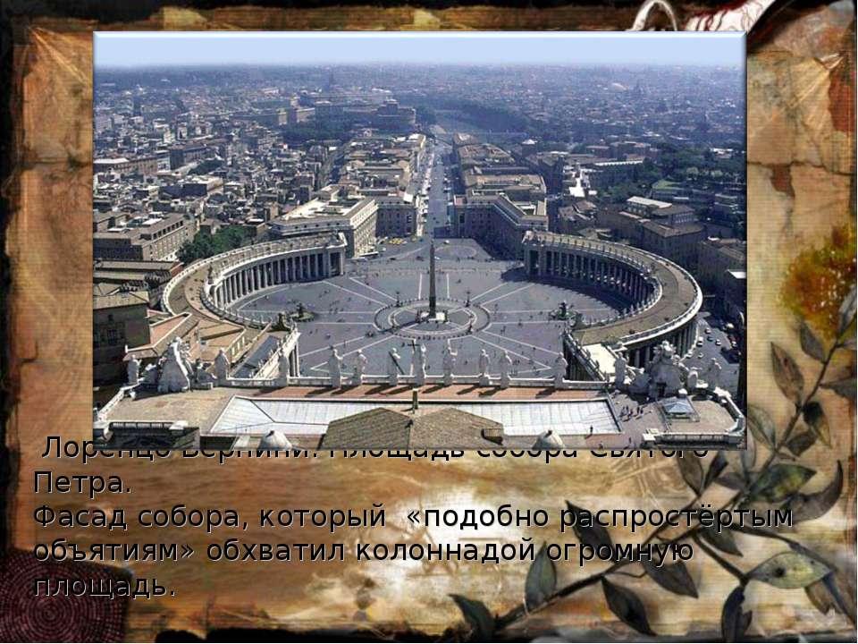Лоренцо Бернини. Площадь собора Святого Петра. Фасад собора, который «подобно...