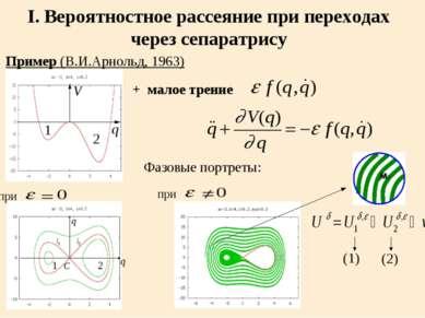 I. Вероятностное рассеяние при переходах через сепаратрису Пример (В.И.Арноль...